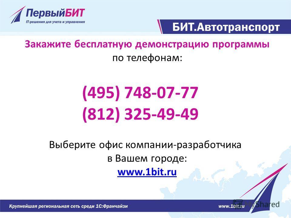 (495) 748-07-77 (812) 325-49-49 Выберите офис компании-разработчика в Вашем городе: www.1bit.ru Закажите бесплатную демонстрацию программы по телефонам:
