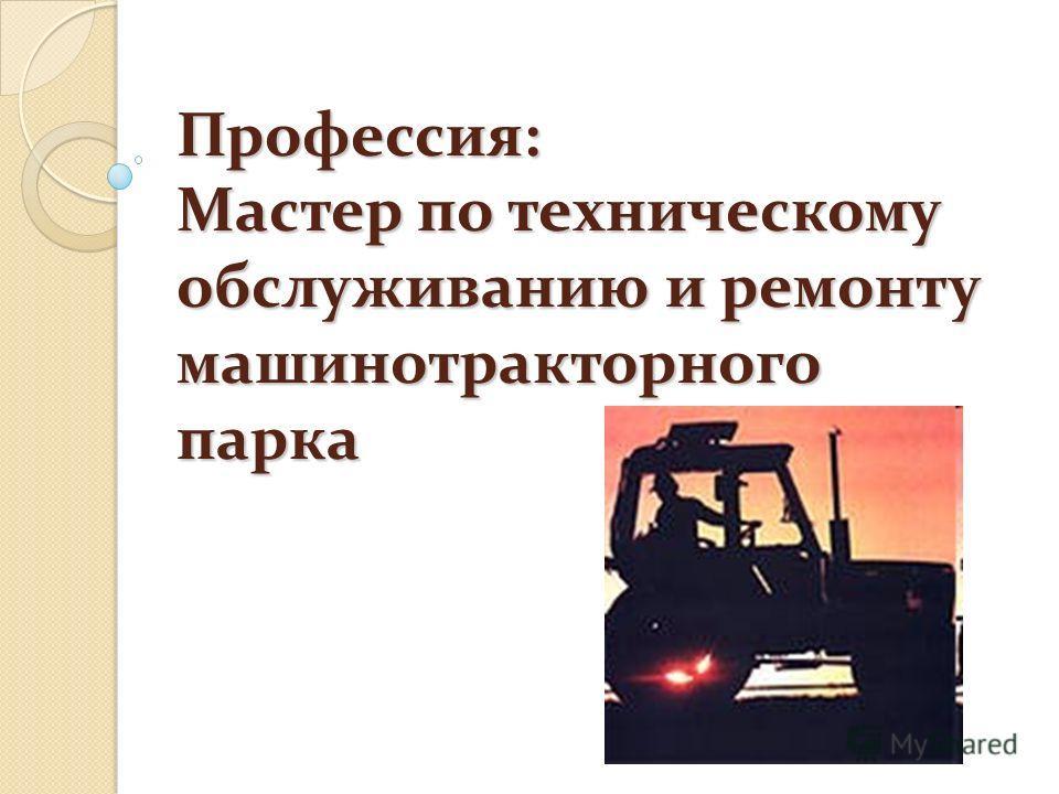 Профессия: Мастер по техническому обслуживанию и ремонту машинотракторного парка