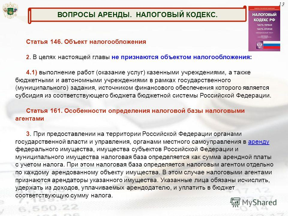 13 Статья 146. Объект налогообложения 2. В целях настоящей главы не признаются объектом налогообложения: 4.1) выполнение работ (оказание услуг) казенными учреждениями, а также бюджетными и автономными учреждениями в рамках государственного (муниципал