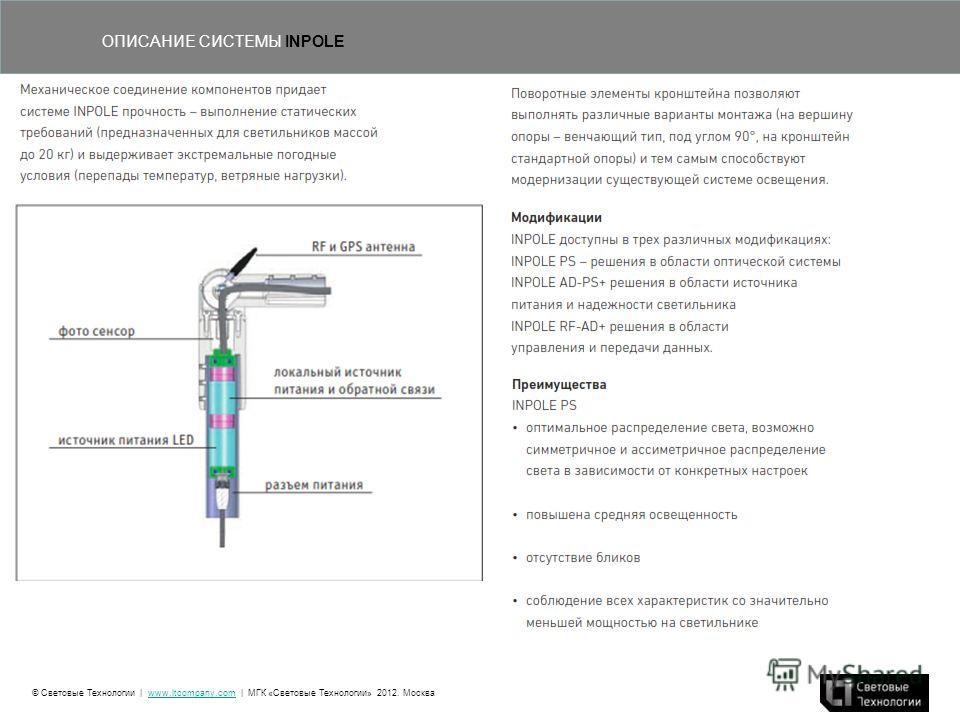 © Световые Технологии | www.ltcompany.com | МГК «Световые Технологии» 2012. Москваwww.ltcompany.com ОПИСАНИЕ СИСТЕМЫ INPOLE