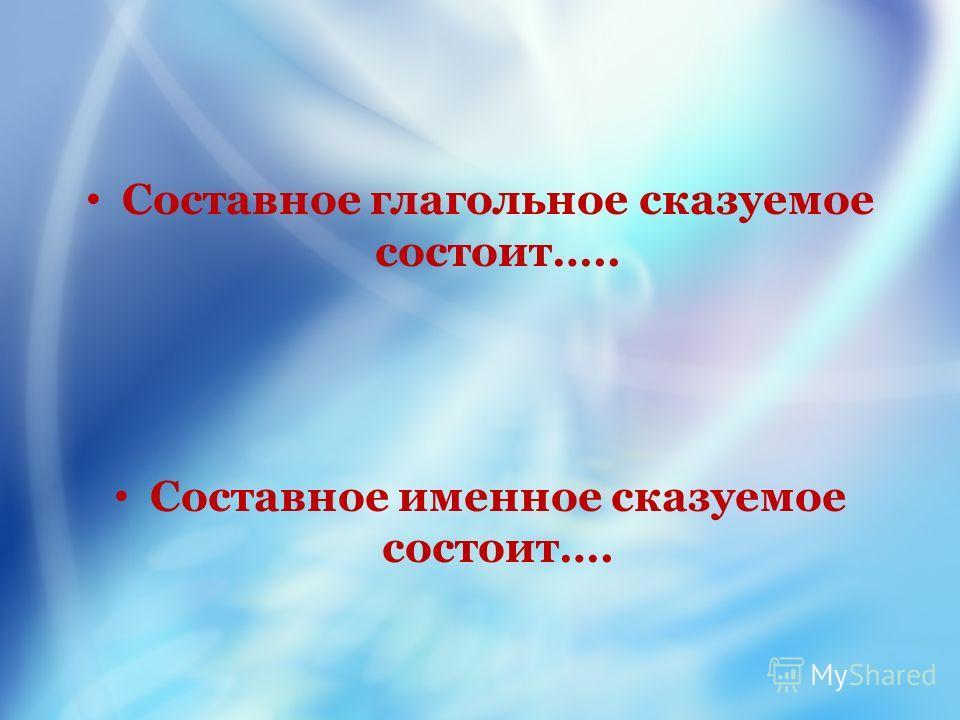 Составное глагольное сказуемое состоит….. Составное именное сказуемое состоит….