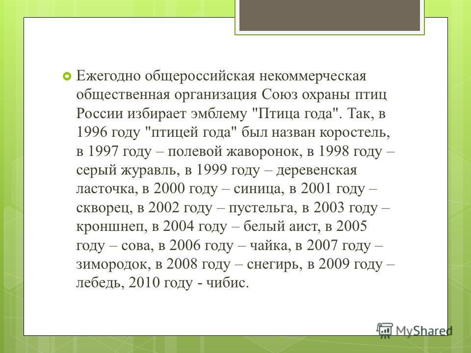 Ежегодно общероссийская некоммерческая общественная организация Союз охраны птиц России избирает эмблему