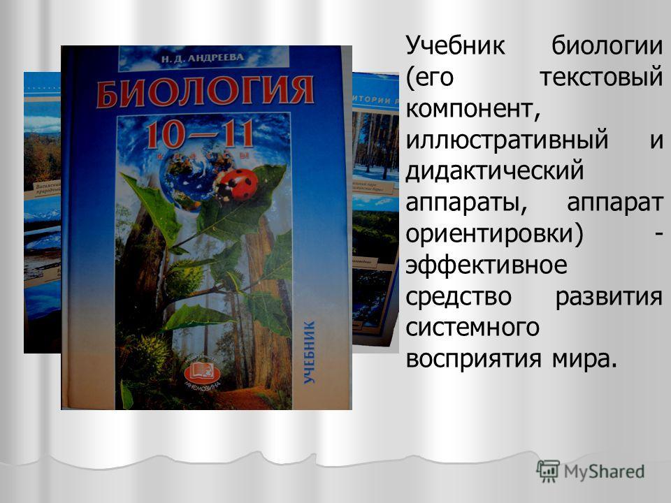Учебник биологии (его текстовый компонент, иллюстративный и дидактический аппараты, аппарат ориентировки) - эффективное средство развития системного восприятия мира.
