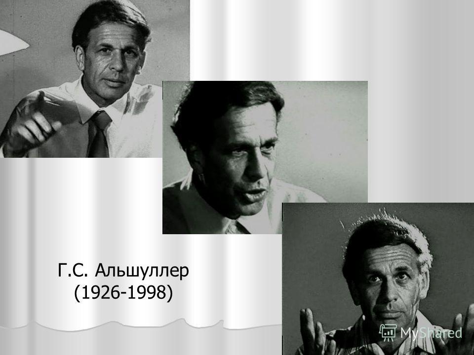 Г.С. Альшуллер (1926-1998)