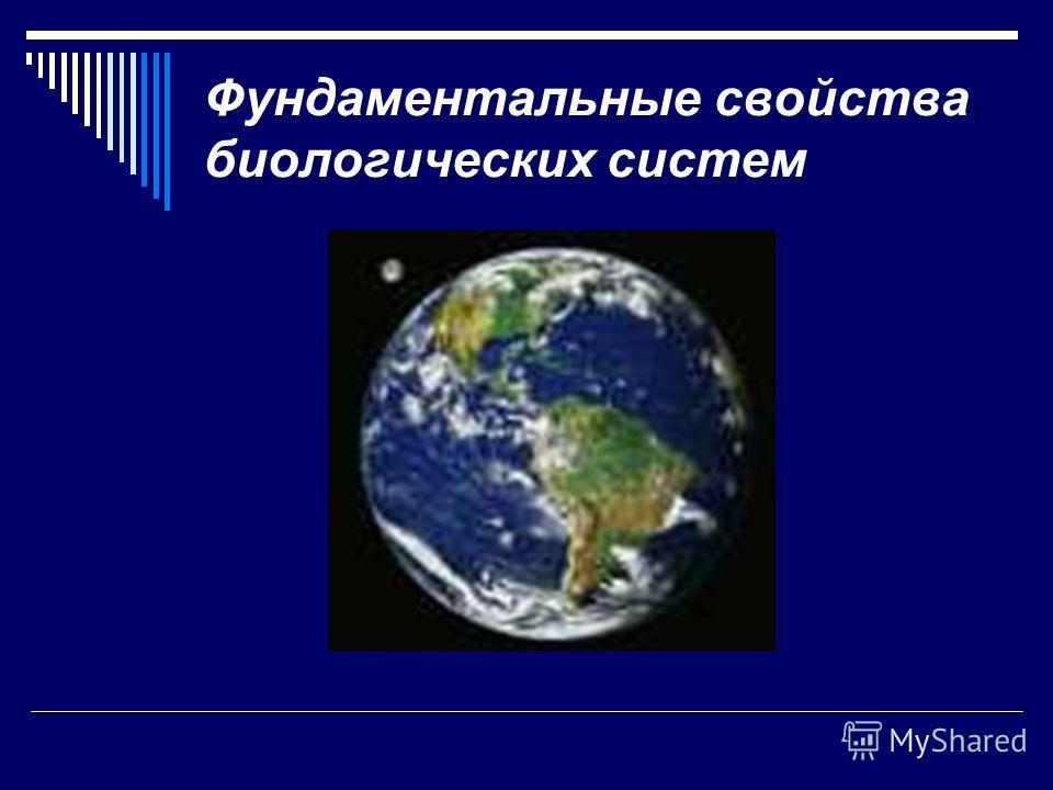 Фундаментальные свойства биологических систем
