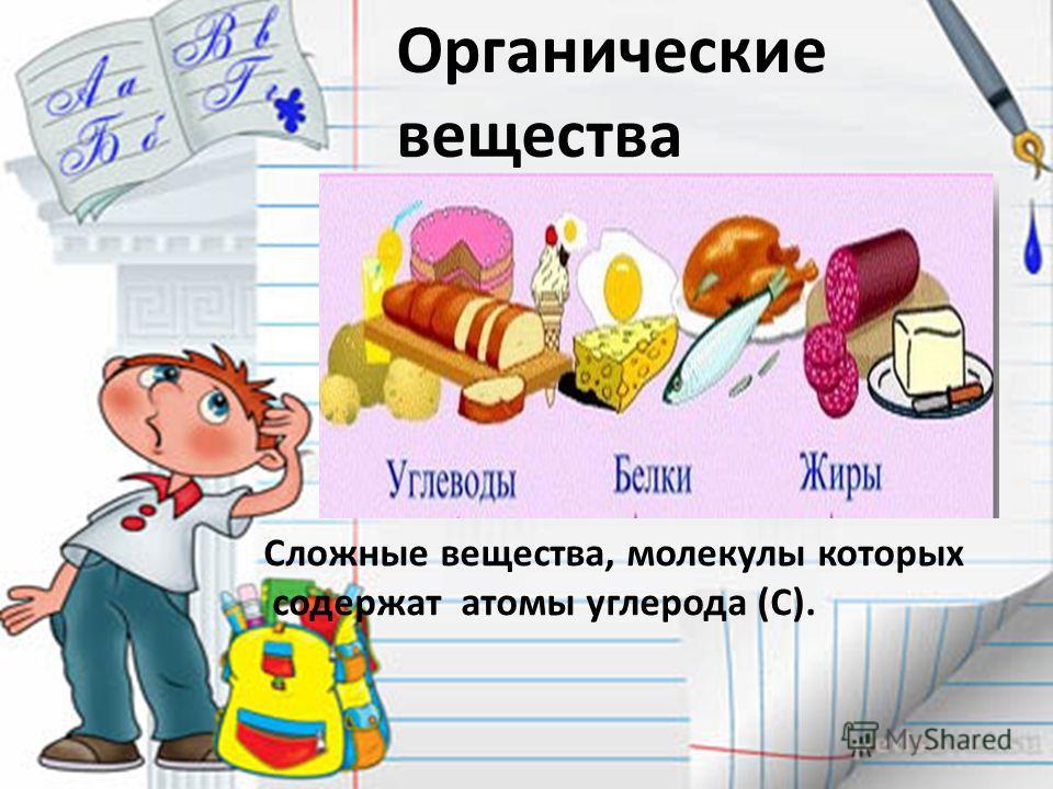 Органические вещества Сложные вещества, молекулы которых содержат атомы углерода (С).