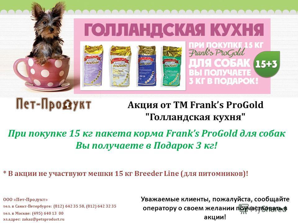 Акция от ТМ Franks ProGold