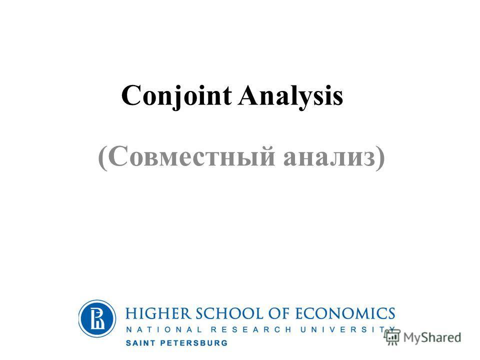 Conjoint Analysis (Совместный анализ)