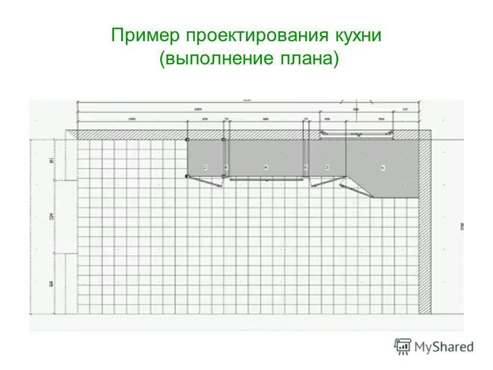 Пример проектирования кухни (выполнение плана)