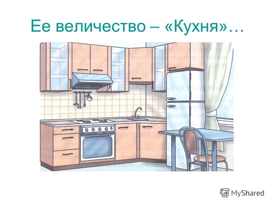 Ее величество – «Кухня»…