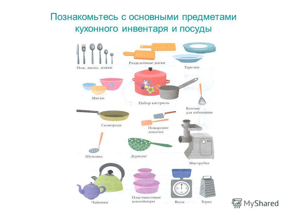 Познакомьтесь с основными предметами кухонного инвентаря и посуды