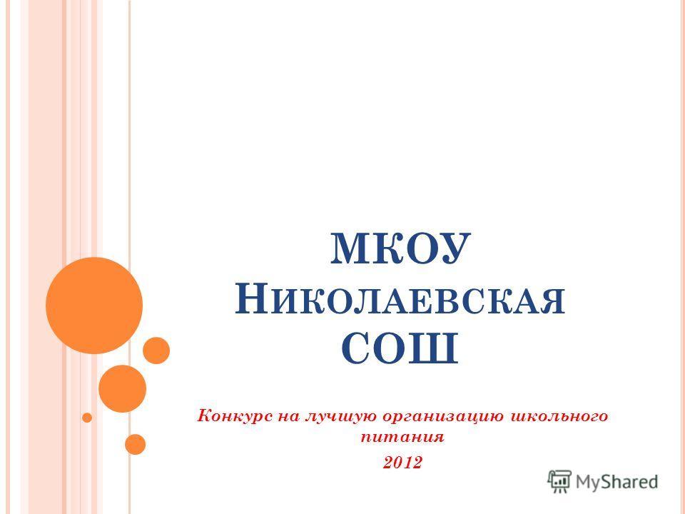 МКОУ Н ИКОЛАЕВСКАЯ СОШ Конкурс на лучшую организацию школьного питания 2012