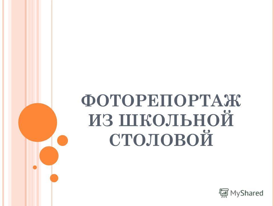 ФОТОРЕПОРТАЖ ИЗ ШКОЛЬНОЙ СТОЛОВОЙ