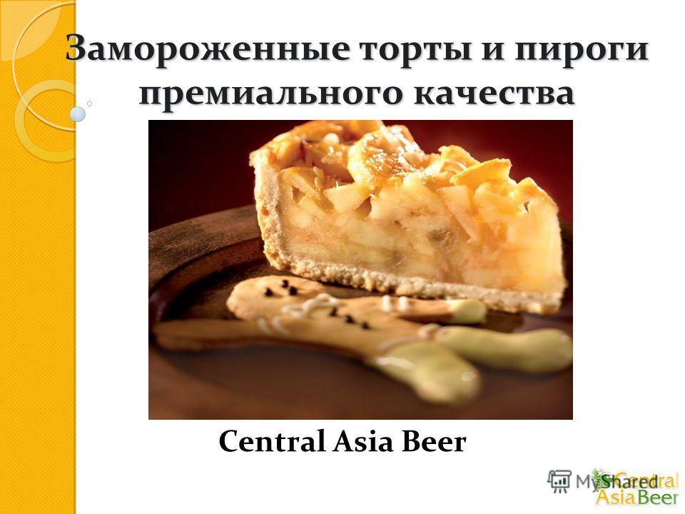 Замороженные торты и пироги премиального качества Central Asia Beer