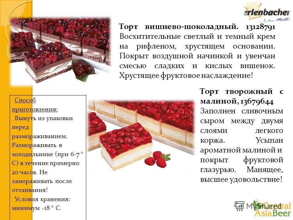 Торт вишнево-шоколадный. 13128791 Восхитительные светлый и темный крем на рифленом, хрустящем основании. Покрыт воздушной начинкой и увенчан смесью сладких и кислых вишенок. Хрустящее фруктовое наслаждение! Торт творожный с малиной, 13679644 Заполнен