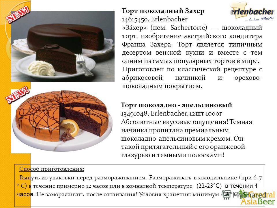 Торт шоколадный Захерь 14615450, Erlenbacher «За́херь» (нем. Sachertorte) шоколадный торт, изобретение австрийского кондитера Франца Захерьа. Торт является типичным десертом венской кухни и вместе с тем одним из самых популярных тортов в мире. Пригот