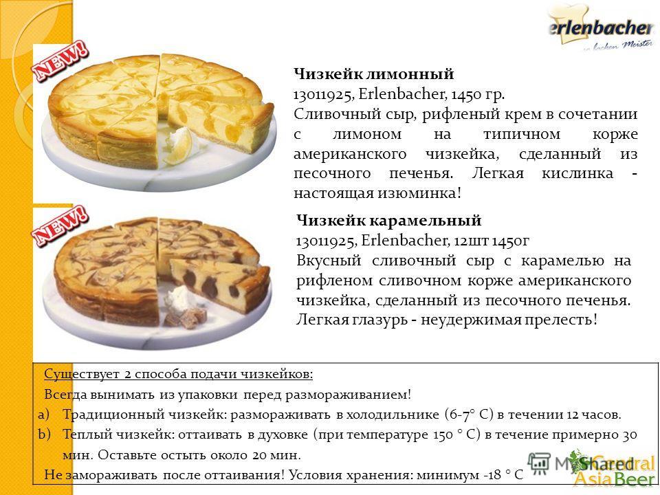 Чизкейк лимонный 13011925, Erlenbacher, 1450 гр. Сливочный сыр, рифленый крем в сочетании с лимоном на типичном корже американского чизкейка, сделанный из песочного печенья. Легкая кислинка - настоящая изюминка! Чизкейк карамельный 13011925, Erlenbac