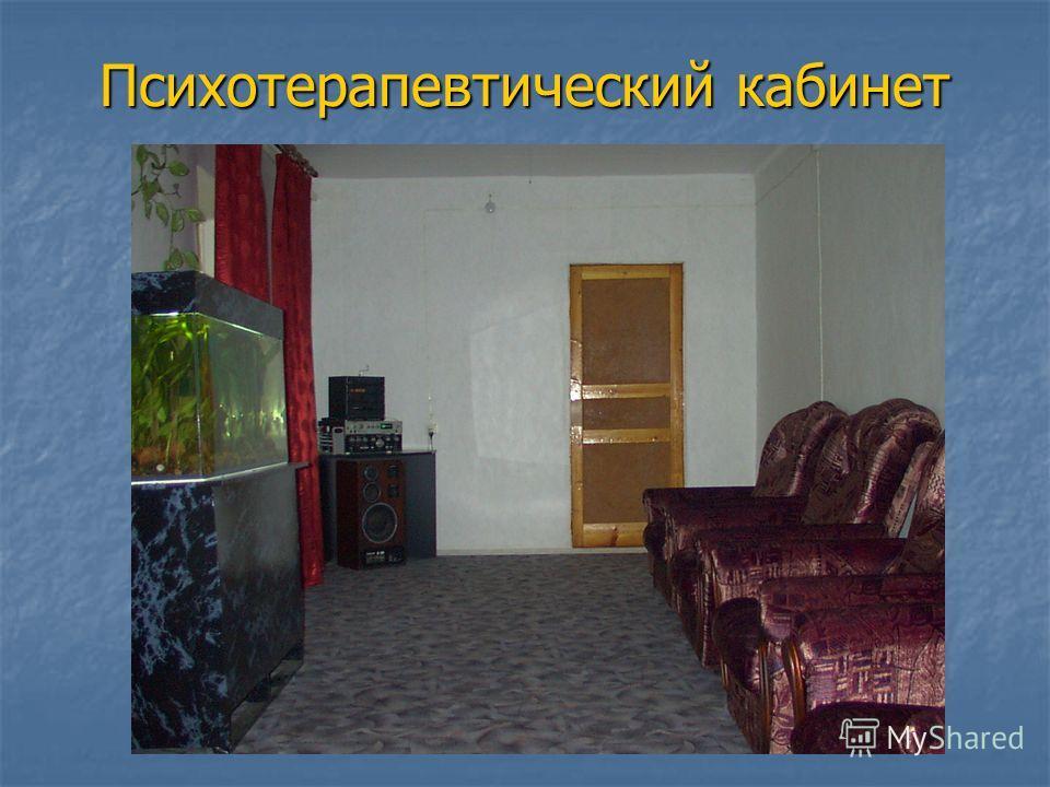 Психотерапевтический кабинет
