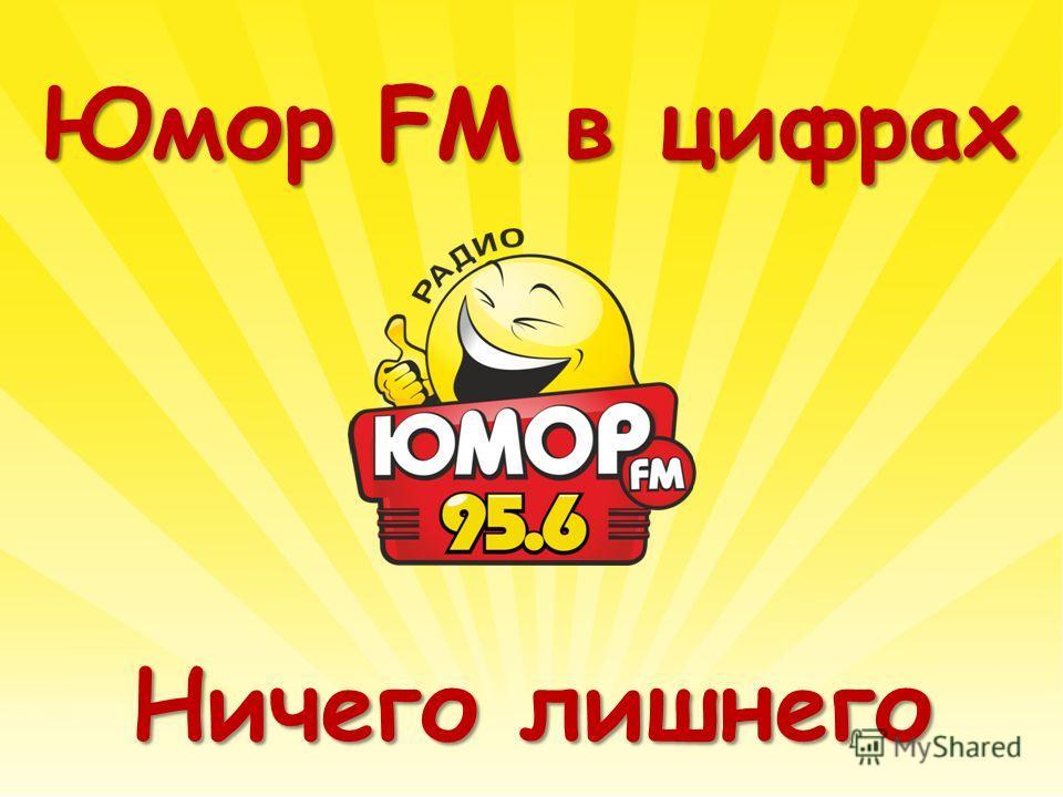 ЮморFM в цифрах Юмор FM в цифрах Ничего лишнего