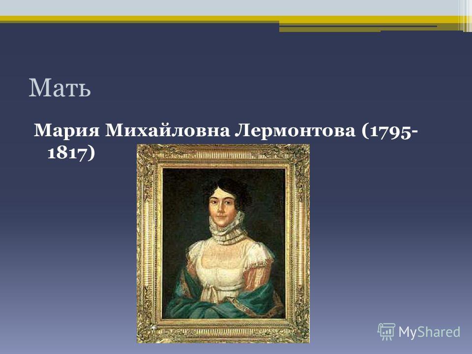 Мать Мария Михайловна Лермонтова (1795- 1817)