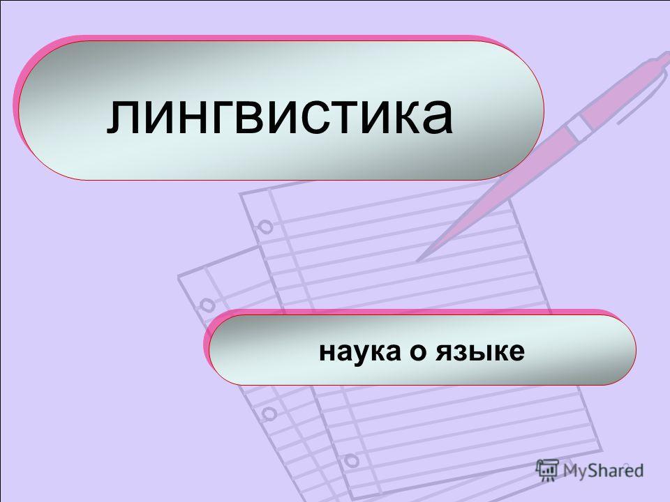 2 наука о языке лингвистика