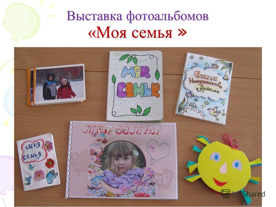 Выставка фотоальбомов «Моя семья »