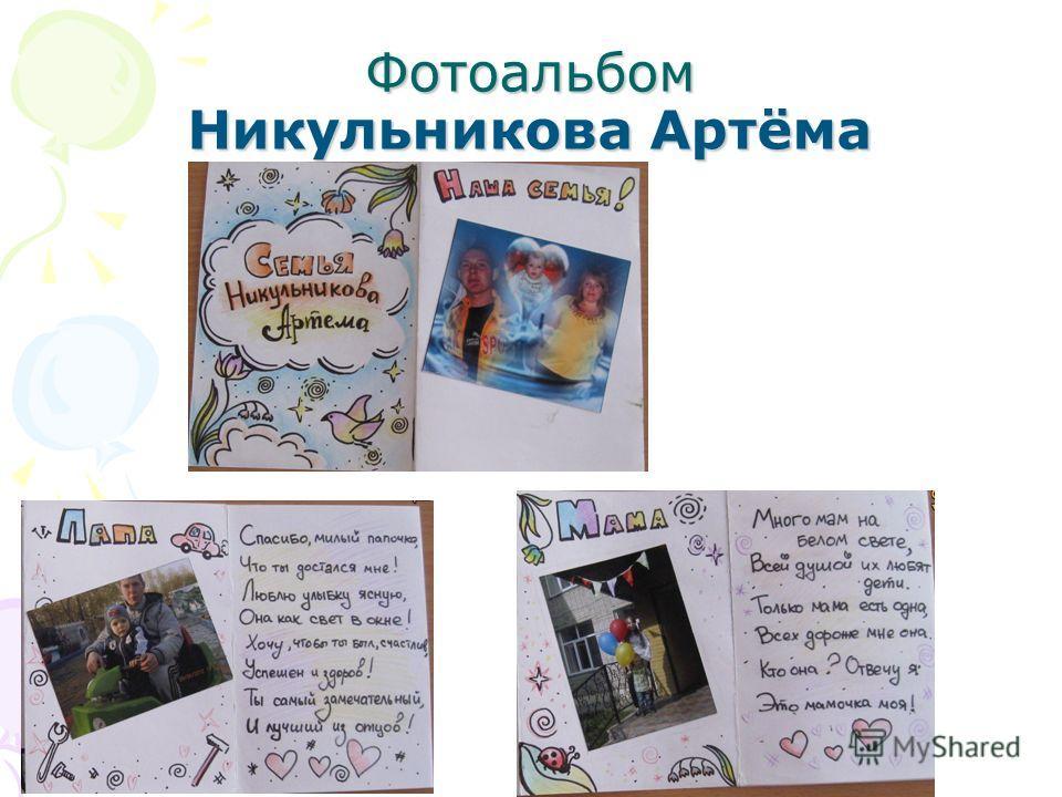 Фотоальбом Никульникова Артёма
