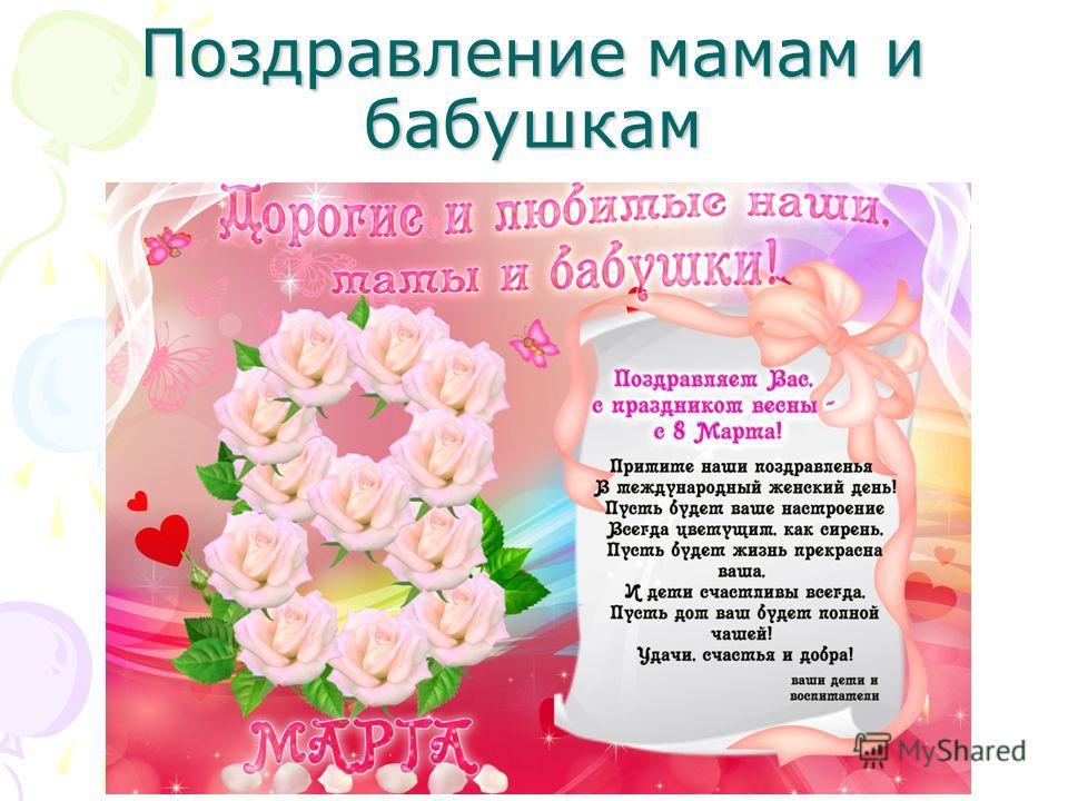 Поздравление для бабушки и матери 719