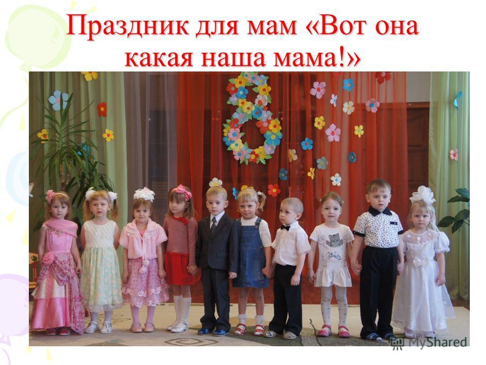 Праздник для мам «Вот она какая наша мама!»