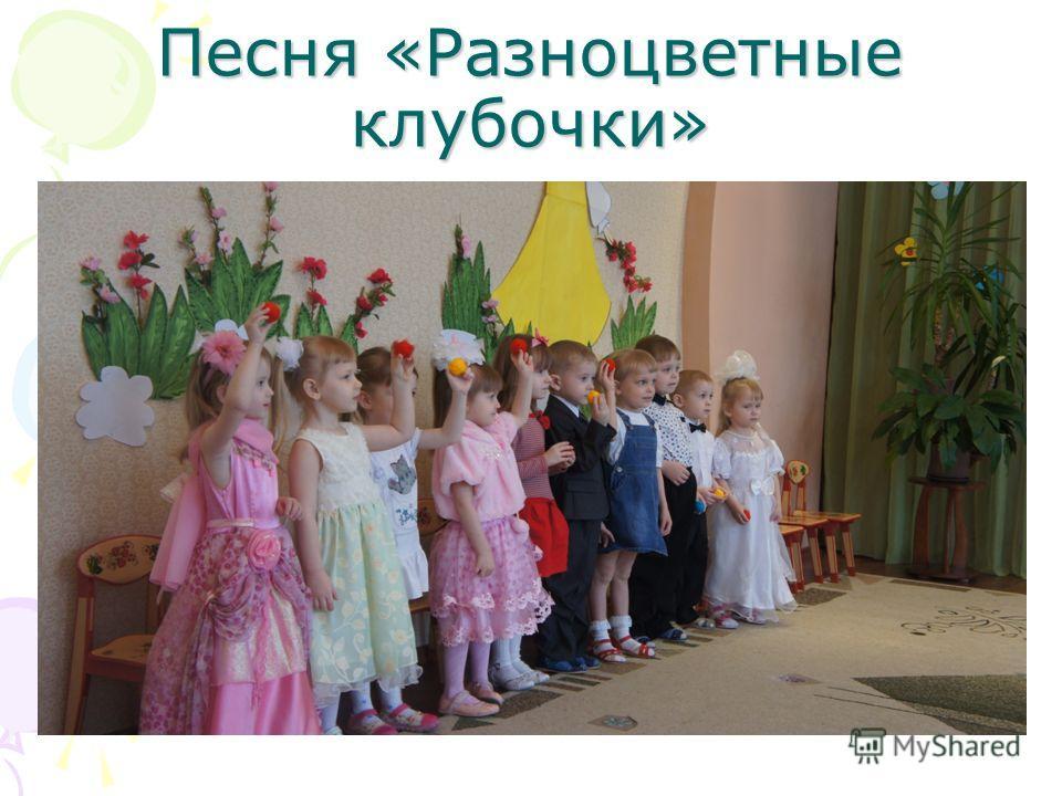 Песня «Разноцветные клубочки»