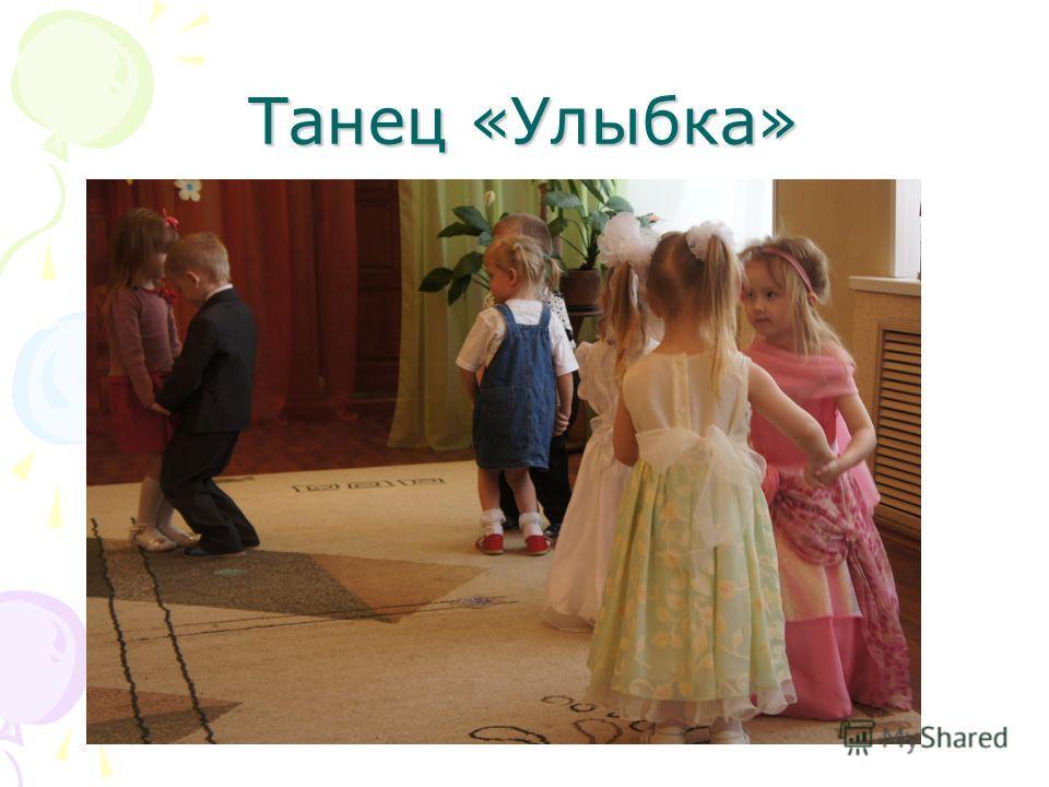 Танец «Улыбка»