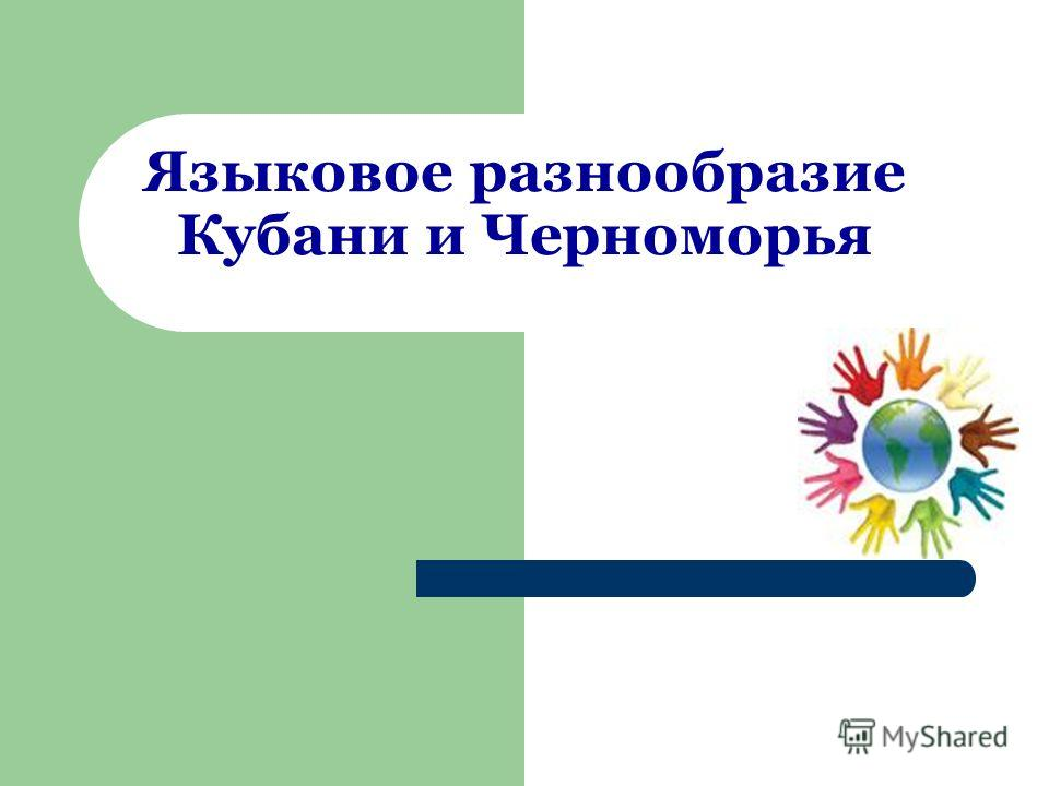 Языковое разнообразие Кубани и Черноморья