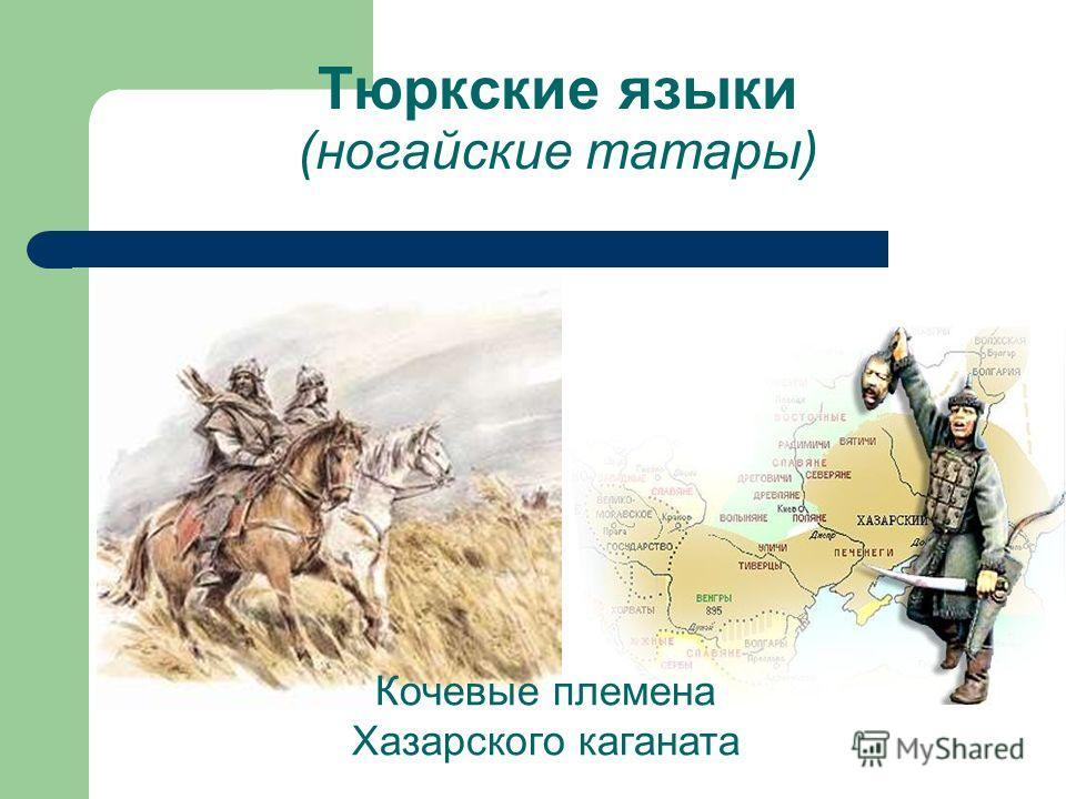 Тюркские языки (ногайские татары) Кочевые племена Хазарского каганата