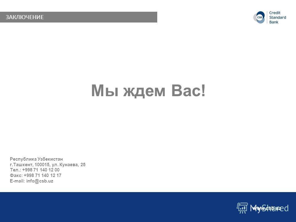 www.csb.uz ЗАКЛЮЧЕНИЕ Мы ждем Вас! Республика Узбекистан г.Ташкент, 100015, ул. Кунаева, 25 Тел.: +998 71 140 12 00 Факс: +998 71 140 12 17 E-mail: info@csb.uz