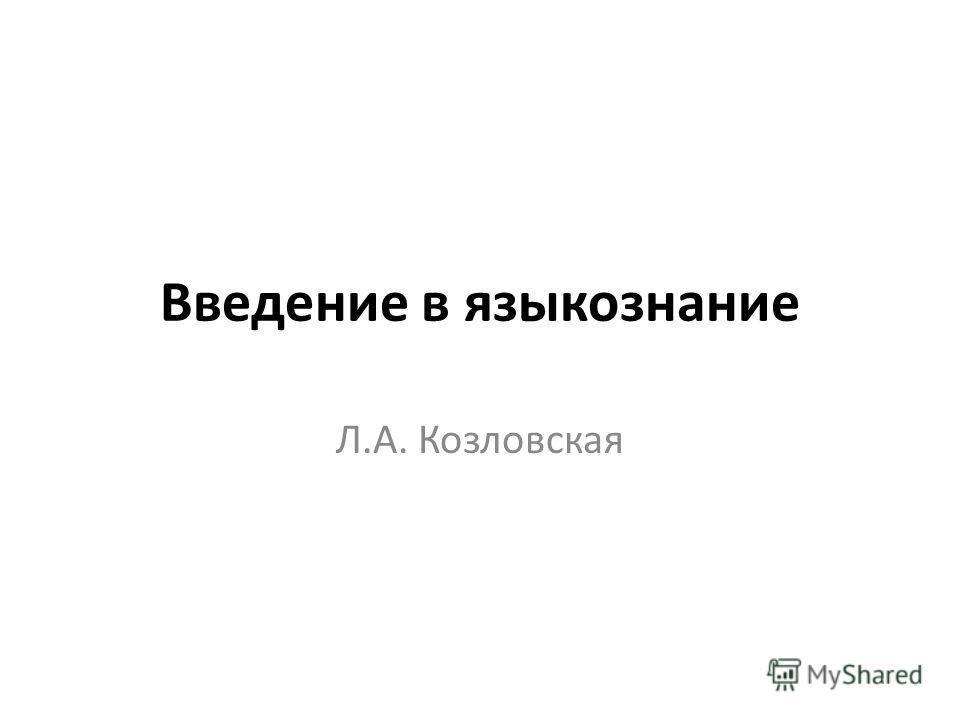 Введение в языкознание Л.А. Козловская