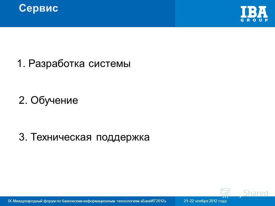 IX Международный форум по банковским информационным технологиям «БанкИТ2012»21–22 ноября 2012 года Сервис 1. Разработка системы 2. Обучение 3. Техническая поддержка