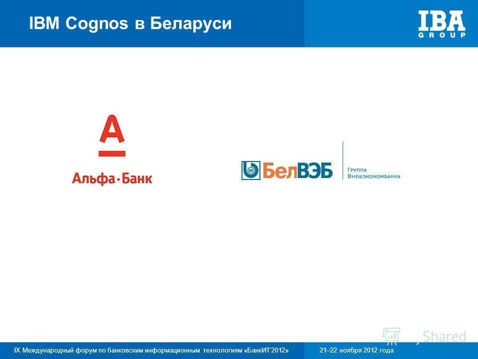 IX Международный форум по банковским информационным технологиям «БанкИТ2012»21–22 ноября 2012 года IBM Cognos в Беларуси