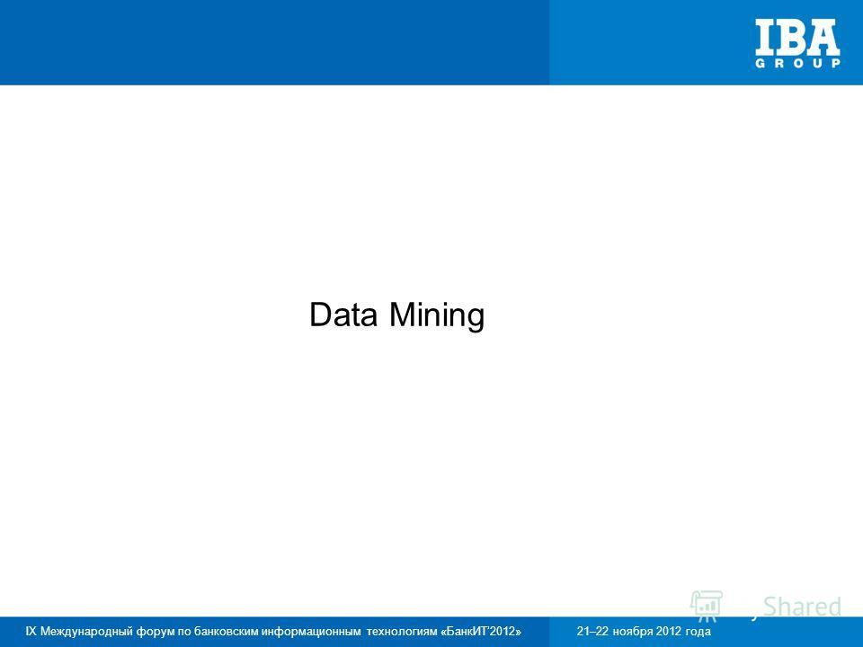 IX Международный форум по банковским информационным технологиям «БанкИТ2012»21–22 ноября 2012 года Data Mining