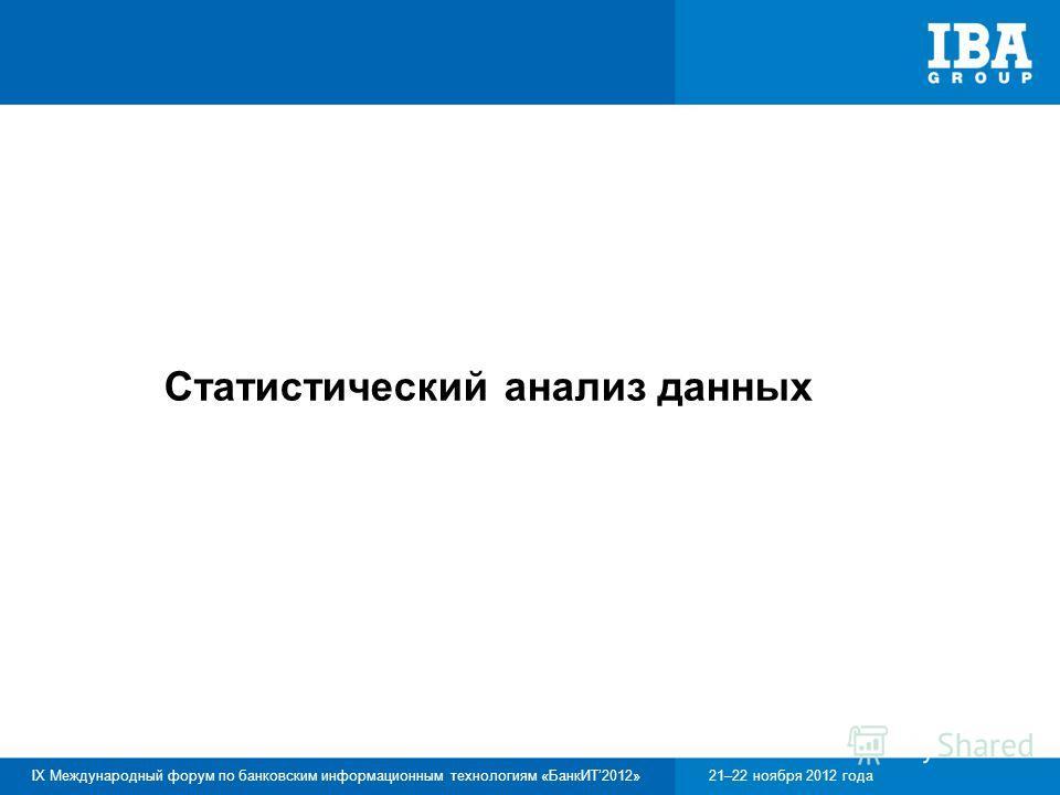 IX Международный форум по банковским информационным технологиям «БанкИТ2012»21–22 ноября 2012 года Статистический анализ данных