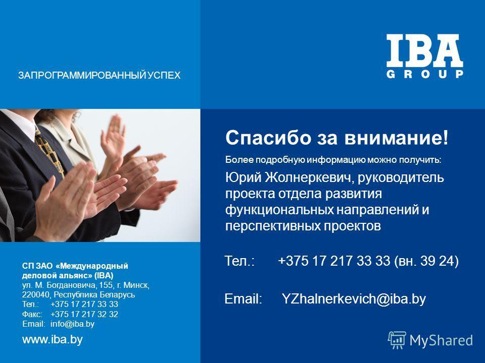 IX Международный форум по банковским информационным технологиям «БанкИТ2012»21–22 ноября 2012 года Юрий Жолнеркевич, руководитель проекта отдела развития функциональных направлений и перспективных проектов Тел.: Email: +375 17 217 33 33 (вн. 39 24) Y