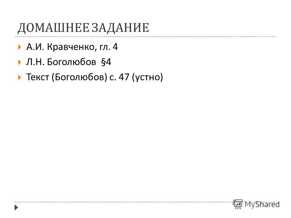 ДОМАШНЕЕ ЗАДАНИЕ А. И. Кравченко, гл. 4 Л. Н. Боголюбов §4 Текст ( Боголюбов ) с. 47 ( устно )
