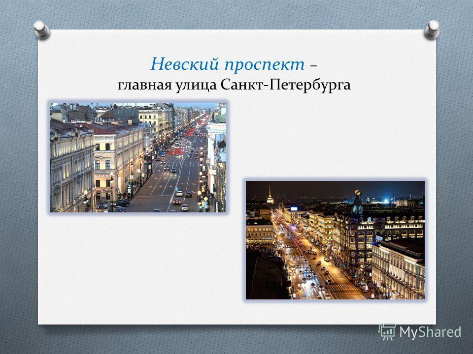 Невский проспект – главная улица Санкт-Петербурга