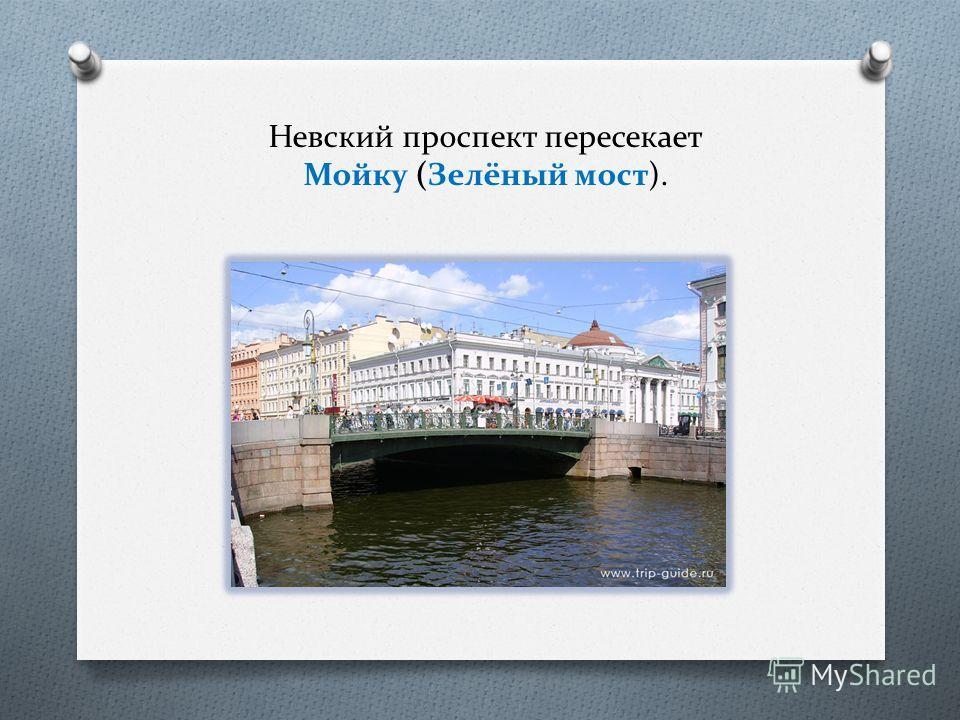 Невский проспект пересекает Мойку (Зелёюжный мост).