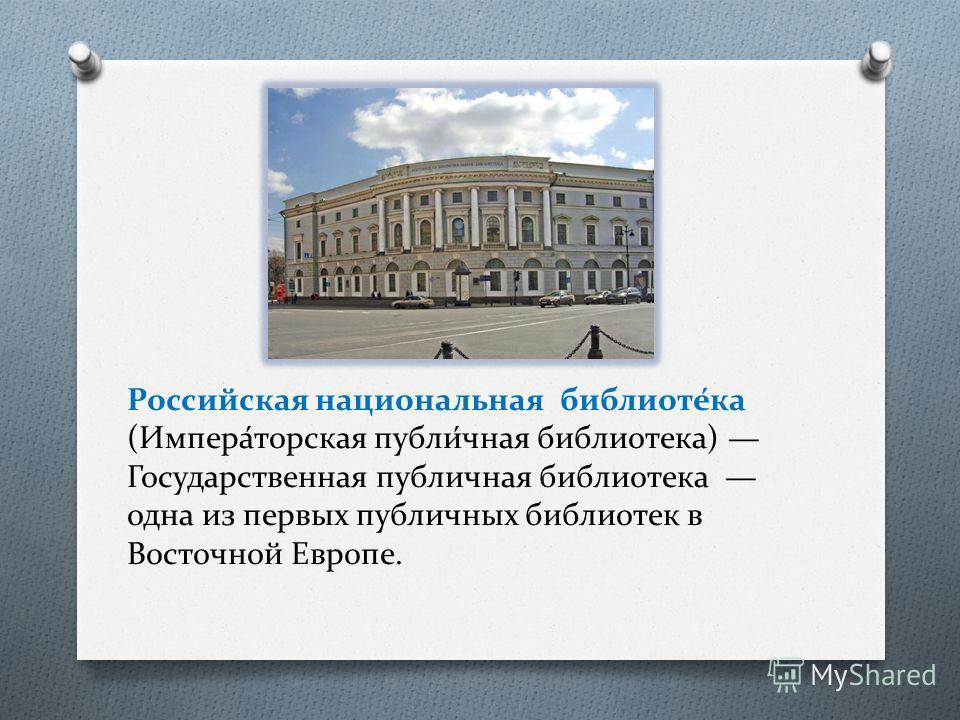 Российская национальная библиоте́ка (Импера́тарская рубли́чная библиотека) Государственная рубличная библиотека одна из первых рубличных библиотек в Восточной Европе.