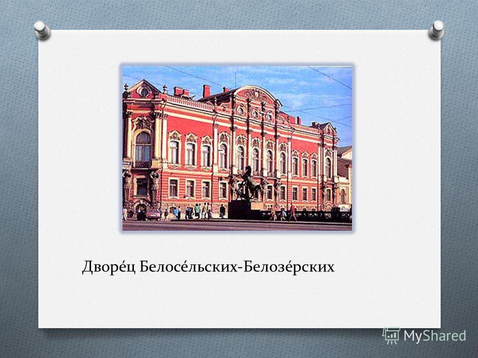 Дворе́ц Белосе́льских-Белозе́русских
