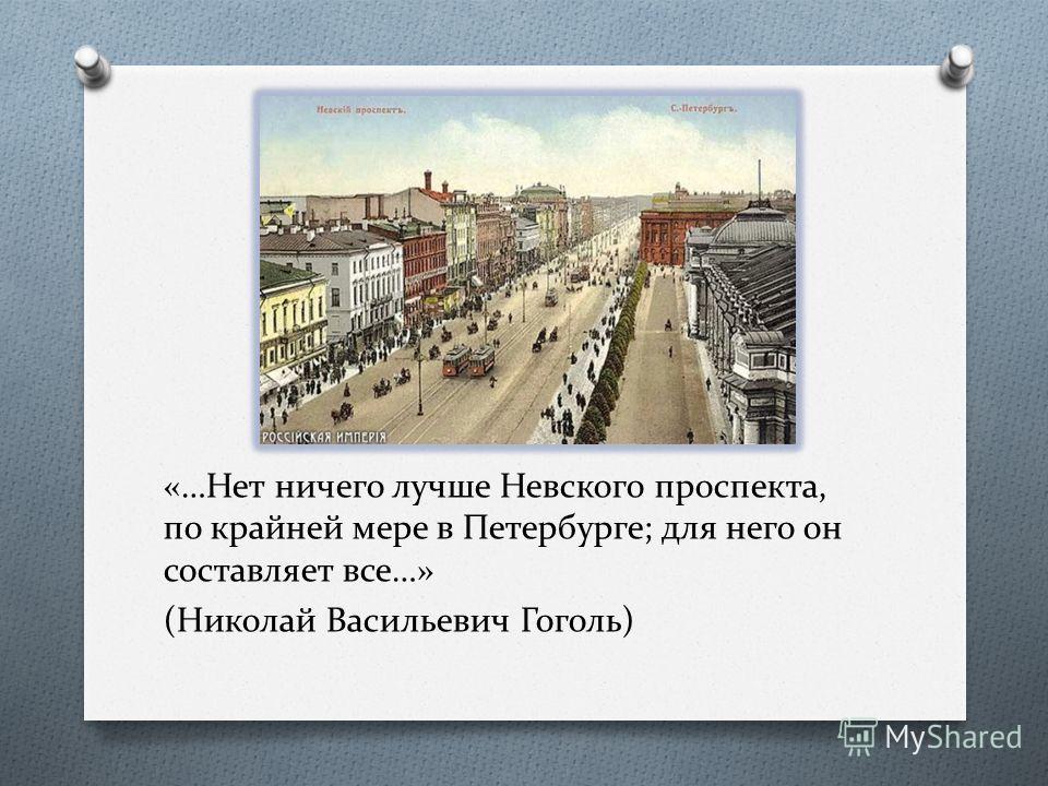 «…Нет ничего лучше Невского проспекта, по крайней мере в Петербурге; для него он составляет все…» (Николай Васильевич Гоголь)