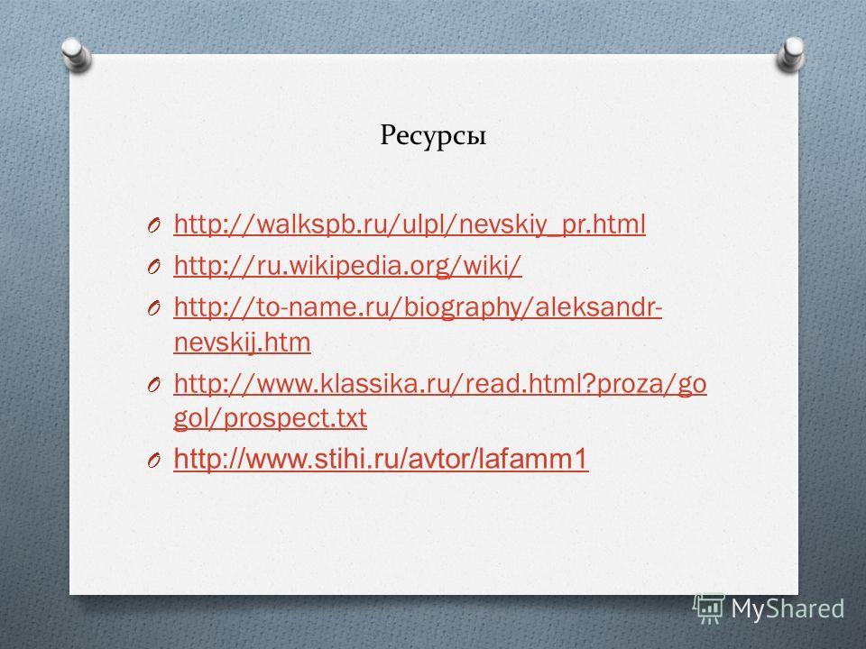 Ресурсы O http://walkspb.ru/ulpl/nevskiy_pr.html http://walkspb.ru/ulpl/nevskiy_pr.html O http://ru.wikipedia.org/wiki/ http://ru.wikipedia.org/wiki/ O http://to-name.ru/biography/aleksandr- nevskij.htm http://to-name.ru/biography/aleksandr- nevskij.