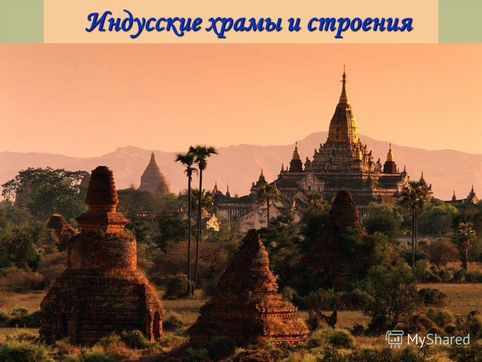 Индусские храмы и строения Индусские храмы и строения
