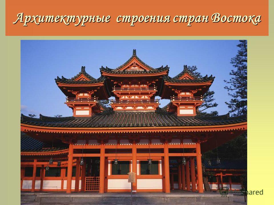 Архитектурные строения стран Востока