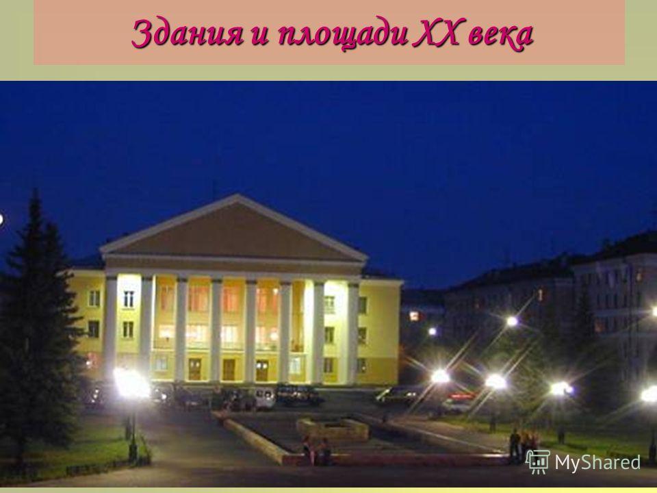 Здания и площади ХХ века